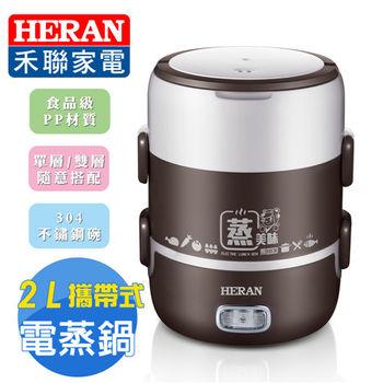 HERAN 雙層可攜式電蒸鍋HSC-2101