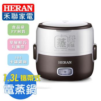 HERAN 單層可攜式電蒸鍋HSC-1101