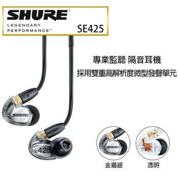 【SHURE】SE425 專業監聽雙單體入耳式耳機