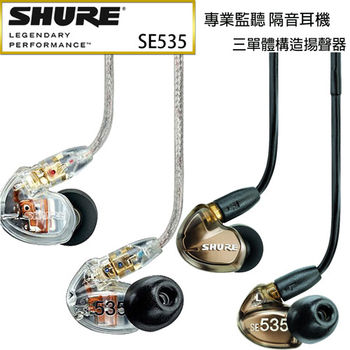 【SHURE】SE535三單體噪音隔離耳道式耳機