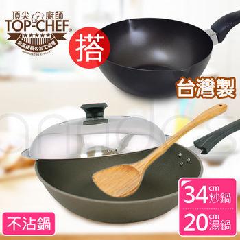 【頂尖廚師 Top Chef】 鈦合金頂級中華34公分不沾平炒鍋【搭】碳鋼不沾雪平鍋+木匙