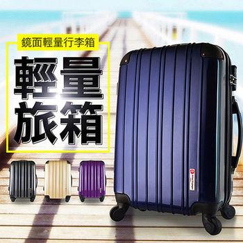 【聯合品牌】24吋PC 亮面輕量行李箱/旅行箱(多款任選)
