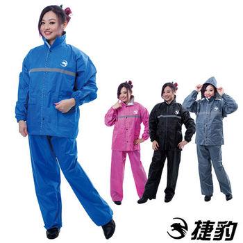捷豹 新式型兩件式時尚風雨衣 R-201