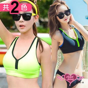 天使霓裳 泳衣 運動俏妞 兩件式泳衣(共2色M~XL)