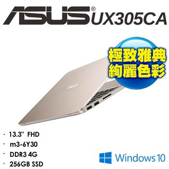 (贈華碩DVD燒錄器) ASUS 華碩 UX305CA 13.3吋FHD M3-6Y30 256G SSD Win10 ZENBOOK美型筆電 蜜粉金