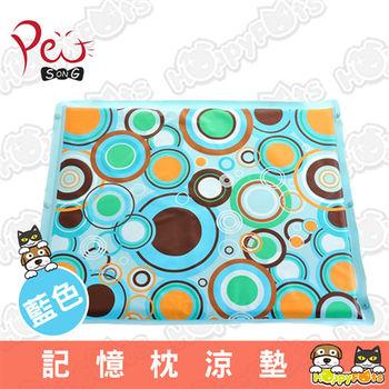 【PET SONG】記憶枕涼墊(可拼接)-藍色