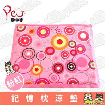 【PET SONG】記憶枕涼墊(可拼接)-粉色