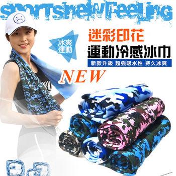 ★窩自在★ 迷彩印花運動冷感冰巾-白底藍色大迷彩
