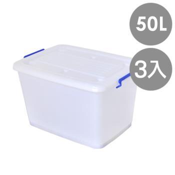 【U-SONA】白川48L滑輪收納整理箱 3入(不挑色)