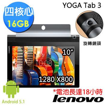 Lenovo 聯想 YOGA Tab 3 YT3-X50F ZA0H0067TW 10吋 四核心高解析可翻轉鏡頭平板