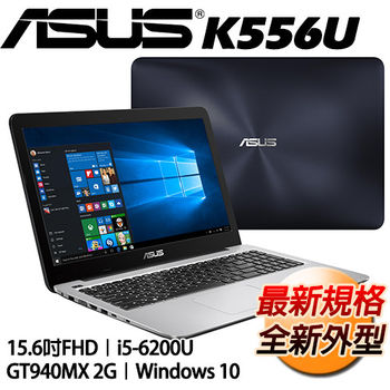 ASUS 華碩 K556UQ-0081B6200U 15.6吋FHD i5-6200U GT940MX 2G獨顯 1TB+128GSSD 混碟高效能筆電