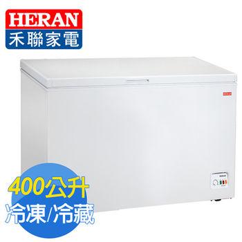 《HERAN》冷藏/冷凍型400L 臥式冷凍櫃 HFZ-4061