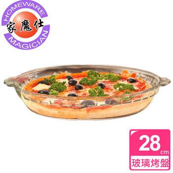 【家魔仕】10吋耐熱玻璃烤盤(HM-3245)