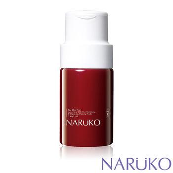 NARUKO牛爾 紅薏仁超臨界毛孔淨白潔顏粉