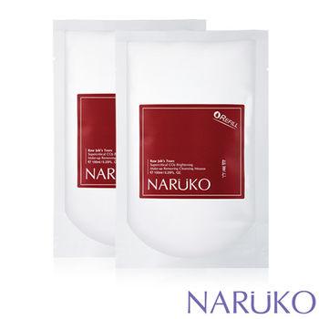 NARUKO牛爾 紅薏仁超臨界毛孔美白洗卸兩用慕絲補充包2入組