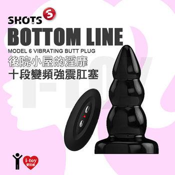 美國 Shots Media 後院小屋的淫靡 十段變頻有線強震肛塞 BOTTOM LINE Vibrating Butt Plug