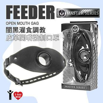 美國 XR brands 闇黑灌食調教皮革開嘴強制口罩 FEEDER Open Mouth Gag