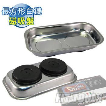 【良匠工具】長方形白鐵工作收納磁吸盤 零件磁盤 強力磁鐵盤 螺絲吸盤 螺絲收納盤