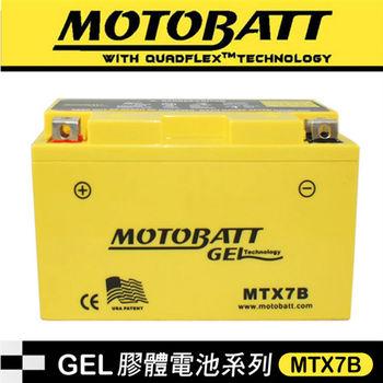 MOTOBATT MTX7B GEL膠體長效機車電池