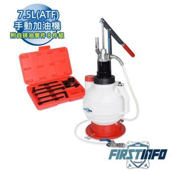 【良匠工具】7.5L ATF 手動式加油機/手壓式加油機 自動變速箱專用 附配件 歐規車及日系車