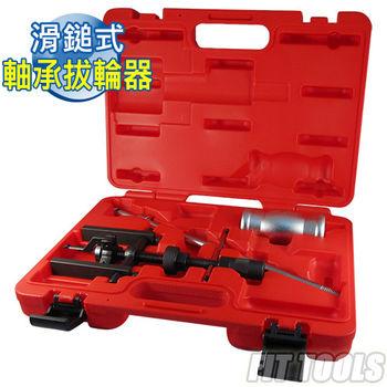 【良匠工具】合金鋼滑鎚式內孔軸承拔輪器 軸承/培林拆卸 專業高品質