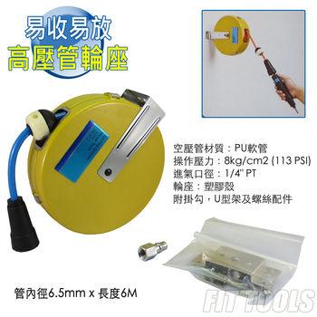 【良匠工具】易收易放 氣動空壓管/ 捲揚器 高壓管附輪座 長6M