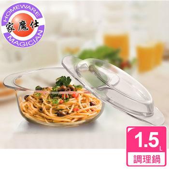 【家魔仕】耐熱玻璃調理鍋(1.5L)