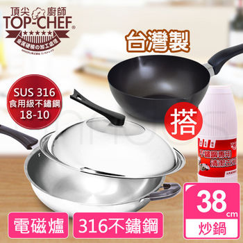【頂尖廚師 Top Chef】經典316不鏽鋼複合金炒鍋 38公分