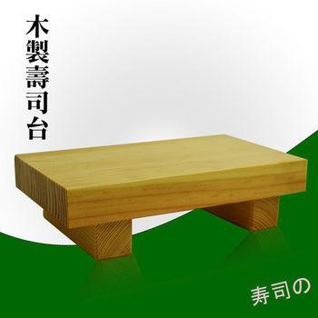料理專用木製壽司台