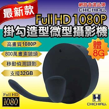 【CHICHIAU】1080P 掛勾造型微型針孔攝影機/密錄/蒐證