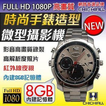 【CHICHIAU】1080P偽裝防水金屬帶手錶Q6-夜視8G微型針孔攝影機/密錄/蒐證