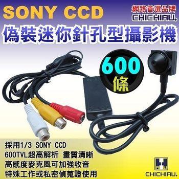 【CHICHIAU】SONY CCD 600條高解析偽裝型超低照度針孔攝影機
