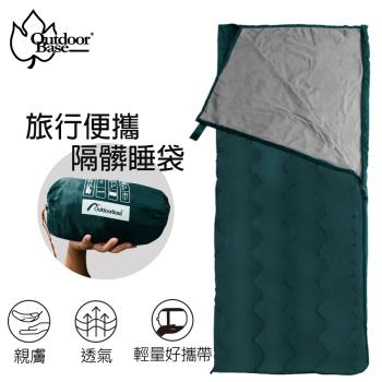 【Outdoorbase】人造毛毯睡袋 24257