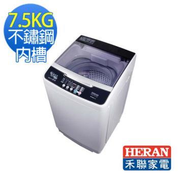 HERAN FUZZY人工智慧 7.5KG洗衣機