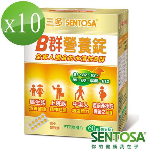 【三多】B群營養錠10盒組(60錠/盒)