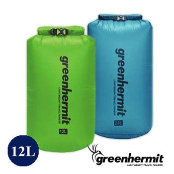 GREEN HERMIT 蜂鳥 UltraLight-Dry Sack 超輕防水袋 12L OD1112