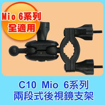 Mio 6系列 兩段式後視鏡支架