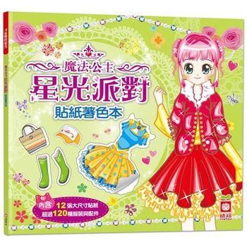【幼福】魔法公主-星光派對貼紙著色本