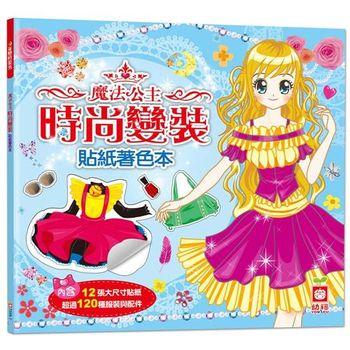 【幼福】魔法公主-時尚變裝貼紙著色本