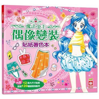 【幼福】魔法公主-偶像變裝貼紙著色本