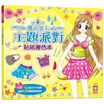 【幼福】魔法公主-主題派對貼紙著色本