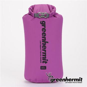 GREEN HERMIT 輕量防水袋-36L 波森紫 OD1336