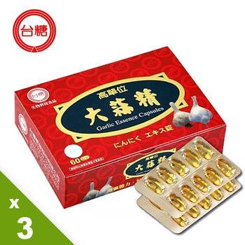 【台糖】大蒜精3入(共180粒)