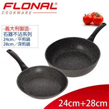 【義大利Flonal】石器系列不沾深煎鍋28cm+平煎鍋24cm