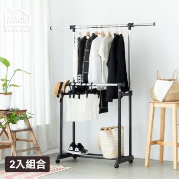 【Amos】日系簡約雙桿伸縮吊衣架/曬衣架-2組入
