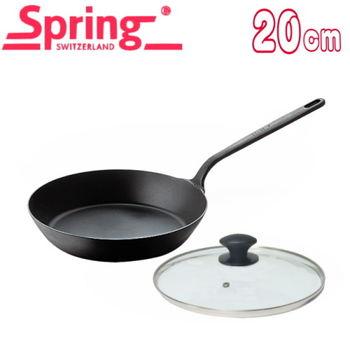 《瑞士SPRING》單柄鑄鐵平底鍋20cm(送玻璃蓋)