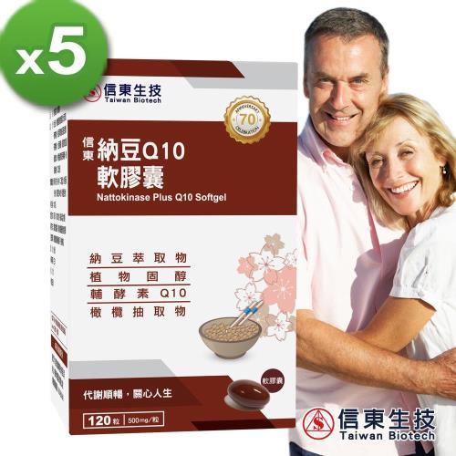 【信東生技】納豆Q10軟膠囊5入爸爸組