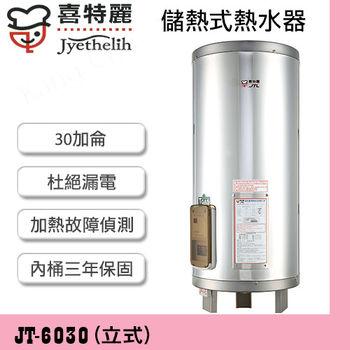 喜特麗 JT-6030 儲熱式30加崙電能熱水器