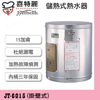 喜特麗 JT-6015 儲熱式15加崙電能熱水器