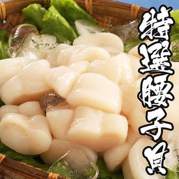 【海鮮世家】鮮甜特選腰子貝 *4盒組(150g/盒)